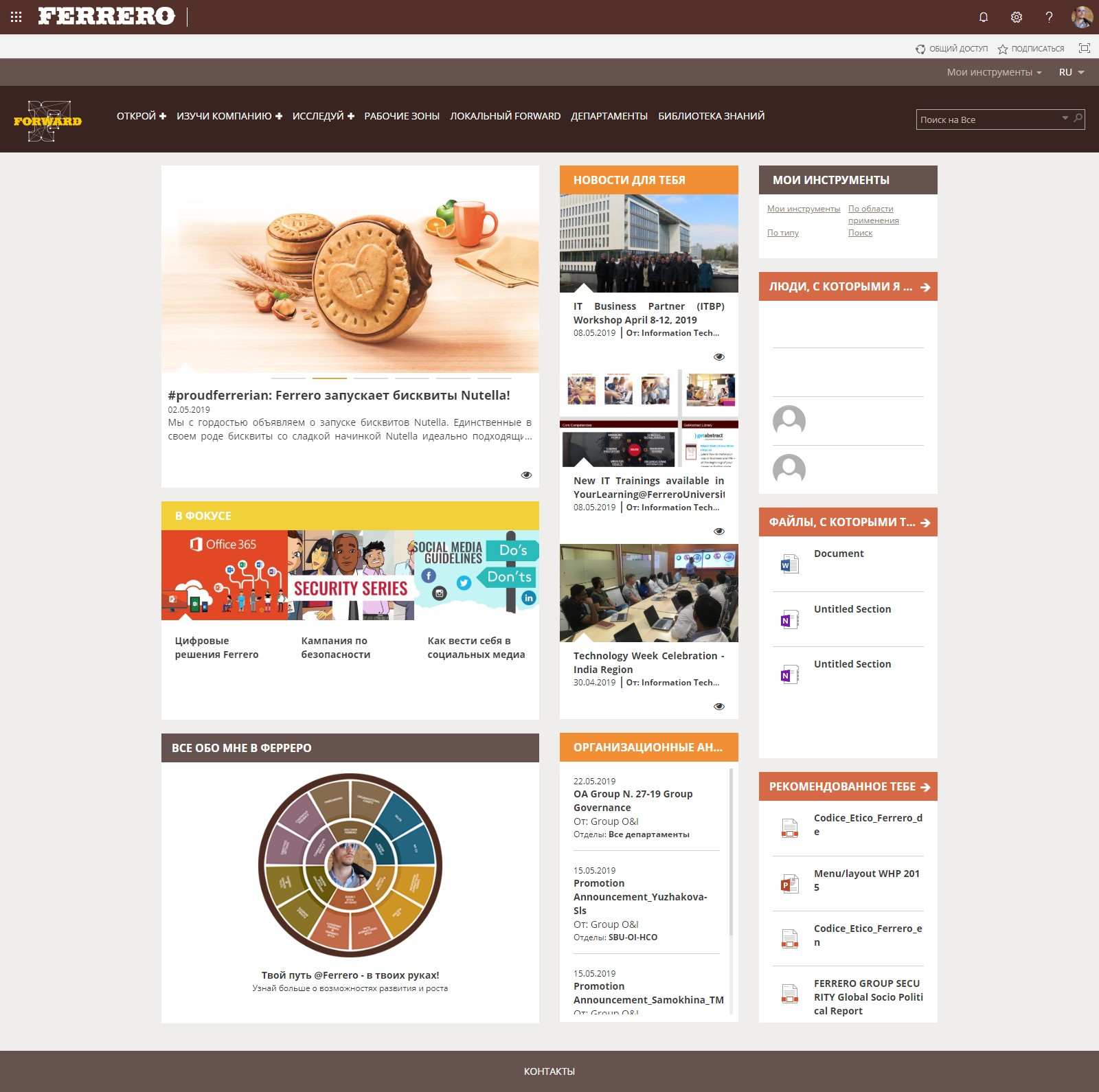 Intranet Ferrero in Russo